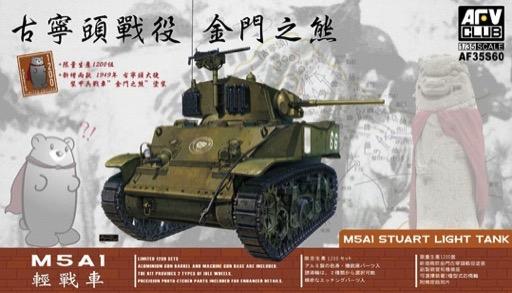 M5 Stuart Light Tank Early Version